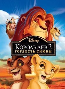 Король Лев 2: Гордость Симбы