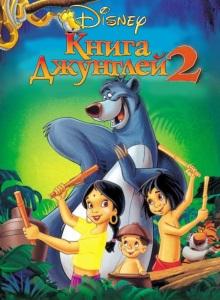 Книга джунглей 2 2003