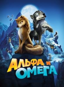 Альфа и Омега: Клыкастая братва 2010