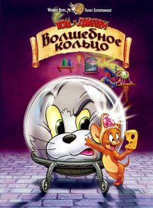 Том и Джерри: Волшебное кольцо обложка
