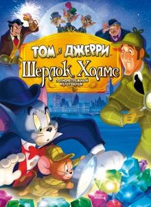 Том и Джерри: Шерлок Холмс 2010