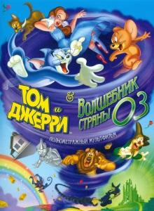 Том и Джерри: Волшебник из страны Оз