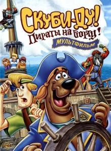 Скуби Ду: Пираты на борту