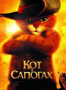 Кот в сапогах 2011