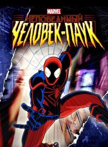 Непобедимый Человек паук 1 сезон