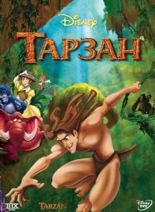 Тарзан обложка