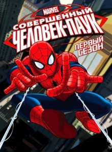 Совершенный Человек паук 1 сезон 2012