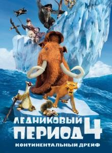 Ледниковый период 4: Континентальный дрейф 2012