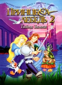 Принцесса Лебедь 2: Тайна замка