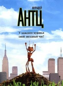 Муравей Антц