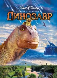Динозавр обложка