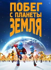 Побег с планеты Земля обложка