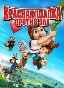 Красная Шапка против зла 2011
