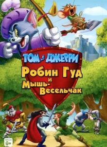 Том и Джерри: Робин Гуд и Мышь-Весельчак обложка