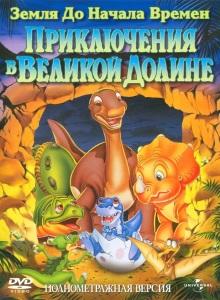 Земля до начала времён 2: Приключения в Великой Долине 1994