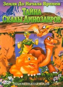 Земля до начала времён 6: Тайна Скалы Динозавров