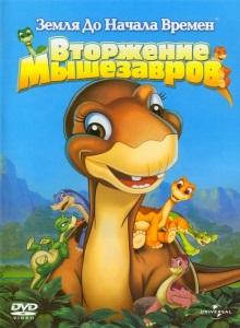 Земля до начала времён 11: Вторжение Мышезавров