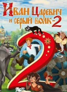 Иван Царевич и Серый Волк 2 обложка