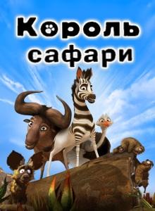 Король сафари обложка