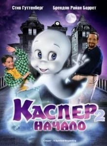 Каспер 2: Начало