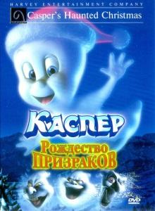Каспер: Рождество призраков 2000