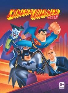 Бэтмен и Супермен 1997