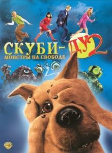 Скуби Ду 2: Монстры на свободе 2004