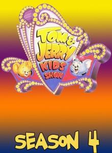 Том и Джерри: Детские годы 4 сезон