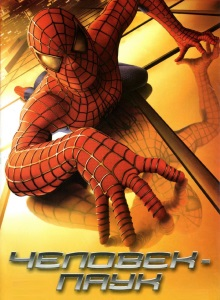 Человек паук обложка
