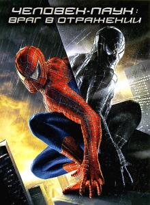Человек паук 3: Враг в отражении обложка