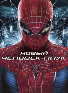 Новый Человек паук обложка