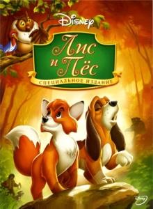 Лис и пёс обложка