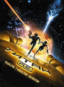 Титан: После гибели Земли обложка