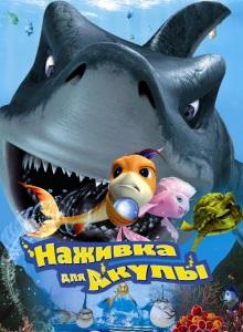 Наживка для акулы обложка