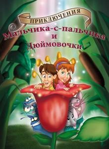 Приключения Алёнушки и Ерёмы обложка
