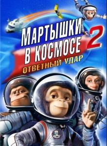 Мартышки в космосе: Ответный удар