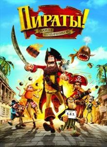 Пираты: Банда неудачников 2012